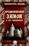 Livre numérique Средневековый замок и его обитатели