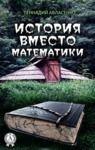 Livre numérique История вместо математики