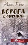 Electronic book Дорога в одну ночь