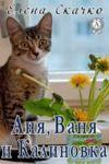 Livre numérique Аня, Ваня и Калиновка