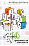 Livre numérique Практическая педагогика: азбука НО