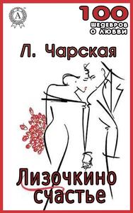 Livro digital Лизочкино счастье