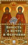 Libro electrónico Повесть о Петре и Февронии