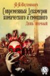 Electronic book Современный Декамерон комического и смешного. День первый