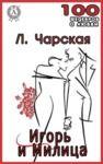 Libro electrónico Игорь и Милица