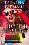 Electronic book Негр и Сиротка