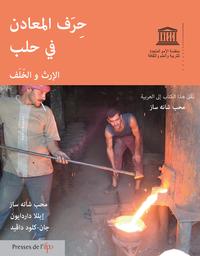 Livre numérique حِرَف المعادن في حلب