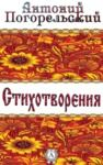 Libro electrónico Стихотворения