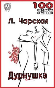 Libro electrónico Дурнушка