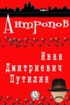 Livre numérique Titel Иван Дмитриевич Путилин