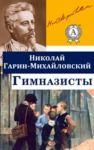 Libro electrónico Гимназисты