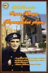 Electronic book Остап Бендер и Воронцовский дворец