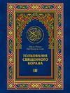 Electronic book Толкование Священного Корана 3