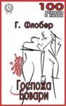 Libro electrónico Госпожа Бовари