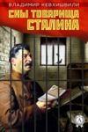 Electronic book Сны товарища Сталина