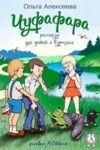 Electronic book Чуфафара (Рассказы для детей и взрослых)