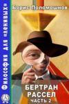 Livre numérique Бертран Рассел. Часть 2