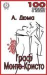Libro electrónico Граф Монте-Кристо