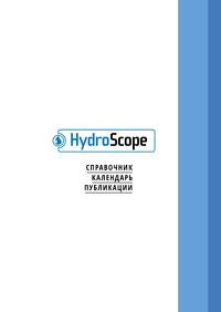 Livre numérique HydroScope russe 2015-2016