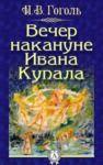 Livre numérique Вечер накануне Ивана Купала