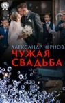 Libro electrónico Чужая свадьба