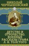 Livre numérique Детство и отрочество. Военные рассказы графа Л. Н. Толстого