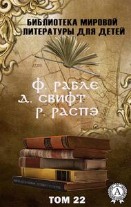Libro electrónico Ф. Рабле, Д. Свифт, Р. Распэ. Том 22