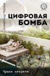 Electronic book Цифровая бомба