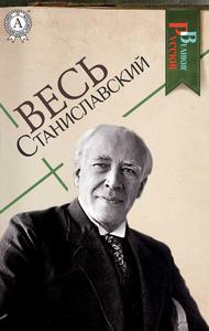 Livre numérique Весь Станиславский