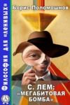 """Livre numérique С. Лем: """"Мегабитовая бомба"""""""