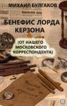 Livro digital Бенефис лорда Керзона (От нашего московского корреспондента)