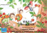 Livre numérique 爱画点点 的小瓢虫玛丽. 中文-英文 / The story of the little Ladybird Marie, who wants to paint dots everythere. Chinese-English / ai hua dian dian de xiao piao chong mali. Zhongwen-Yingwen.