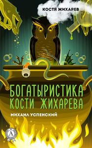 Livre numérique Богатыристика Кости Жихарева
