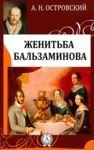 Livre numérique Женитьба Бальзаминова