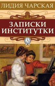 E-Book Записки институтки
