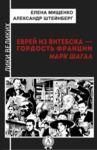 Livre numérique Еврей из Витебска - гордость Франции. Марк Шагал