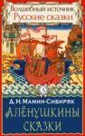 Electronic book Аленушкины сказки