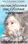 Electronic book Непослушная послушная Королева