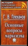 Livro digital Основные вопросы марксизма