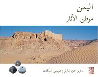 Livre numérique اليمن موطن الآثار