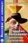 """Livre numérique Т. Адорно и М. Хоркхаймер: """"Диалектика Просвещения"""""""