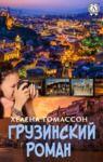 Livre numérique Грузинский роман