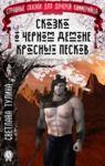 Livre numérique Сказка о черном демоне красных песков