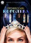 Libro electrónico Профессия: Королева