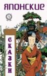 Libro electrónico Японские сказки