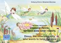 Livre numérique История о маленькой стрекозе Лилли, которая всем хочет помочь. Русский-Английский. / The story of Diana, the little dragonfly who wants to help everyone. Russian-English.