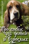 Libro electrónico Про собак для детей и взрослых