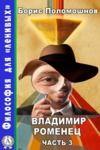 Electronic book Владимир Роменец. Часть 3