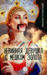 Livro digital Невинная девушка с мешком золота