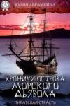 Livre numérique Хроники острова Морского Дьявола. Пиратская страсть
